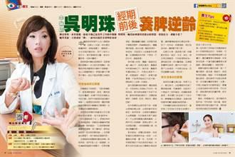 中醫師 吳明珠經期前後養脾逆齡