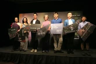 台中國家歌劇院微劇場甄選 4團隊獲選