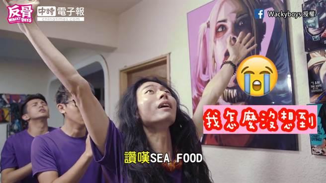 seafood業力引爆!超自然抖動讓網友直呼太神搶著入會