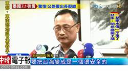 人事戰新系又贏 陳菊人馬陳家欽接警政署長