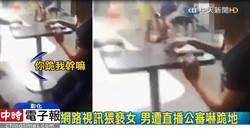 甕中抓鱉計!男拍影片猥褻女子 反被網友設局開直播公審