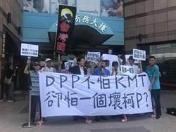 台灣國:民進黨北市長不提名 綠色選民不投票