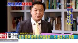 律師呂秋遠遭爆劈二女 友人透露他曾辦過婚宴