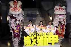 2017高雄水陸戲獅甲 6折早鳥票起跑