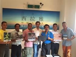 褚士瑩打造西拉雅成必去秘境 觀光局辦成果展