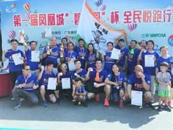 圖輯》鳳凰城首屆親子「悅跑行動」 在廣州溫馨開跑!