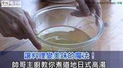 讓料理變美味的魔法! 帥哥主廚教你煮道地日式高湯