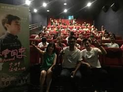 國片《老師你會不會回來》 邀台南3偏鄉校看電影