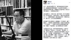傅月庵臉書被檢舉封鎖 陳浩:白色恐怖又來了?
