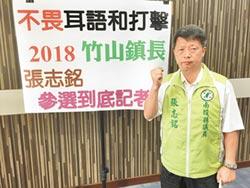 張志銘宣布選竹山鎮長 綠黨內互打