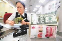 大宗商品人幣計價 挑戰美元霸權