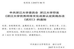 浙大新規 網路熱文等同學術論文