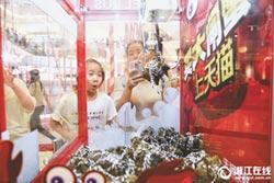 大閘蟹夾娃娃機 杭州民眾試手氣