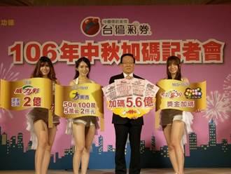 台彩中秋加碼總獎金5.6億元
