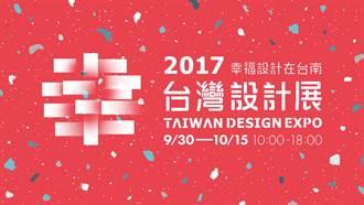 「2017台灣設計展」在台南 9/30盛大登場