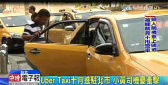 Uber Taxi十月來台 比照小黃跳表收現金
