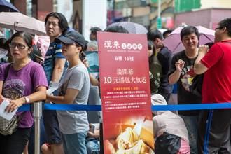 漢來美食超額認購207倍 中籤率0.48%