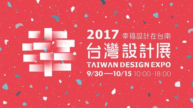 2017台灣設計展9月30日在台南盛大展開。(曹婷婷翻攝)