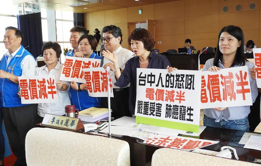 市議員李麗華(右二)等人,20日在台中市議會發出「台中人的怒吼」,要求台電應「電價減半」回饋台中人!(陳世宗攝)