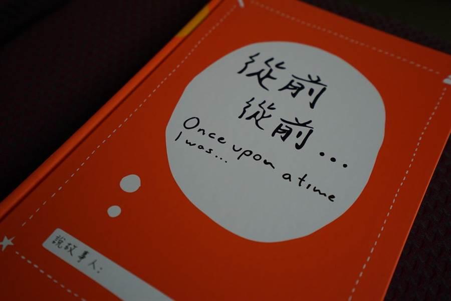 哈根達斯與「台灣高齡化政策暨產業發展協會(高發會)」攜手做公益,捐贈150本風靡全球的互動自傳書「從前 從前」。(陳凱寧 攝)