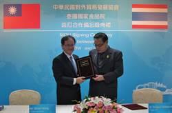 我與泰國國家食品院及伊朗亞爾伯茲省商工礦農會分別簽屬合作備忘錄