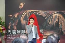 周義雄雕塑回顧展 展現畢生創作風格