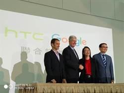 延攬HTC研發團隊 谷歌高管興奮又期待
