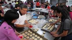 彰化社頭農會家政班做月餅 內餡是愛心