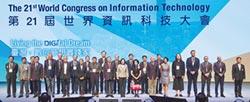 世界資訊科技大會 展現臺灣實力