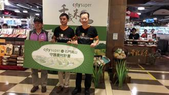 citysuper與石門嵩山契作農產20日上市發表