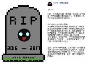 生日變忌日 「求職天眼通」宣布解散 網:鬥不贏慣老闆