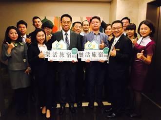 樂活旅宿聯盟推「樂活湯之戀2,999元」住宿送泡湯專案