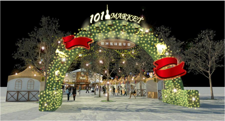 台北101 10月27日至11月12日舉辦「歐洲風味嘉年華」,此為現場示意圖。(台北101提供)