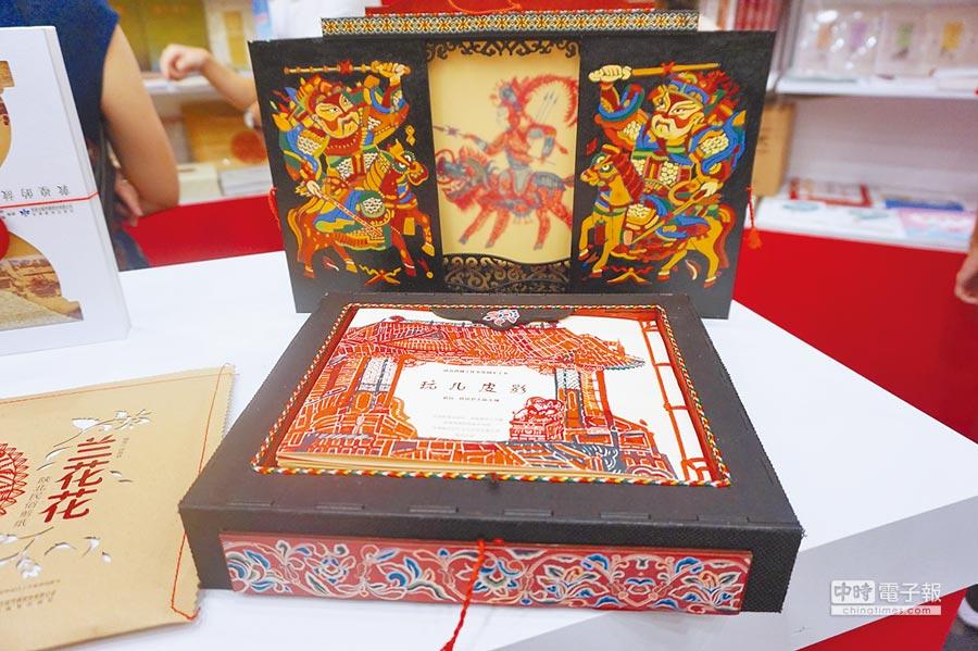「第十八屆大陸書展暨書籍設計展」中,以皮影戲為主題的書籍設計。(記者蔡浩祥攝)