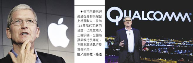 今年來蘋果與高通在專利授權金上相互駁火,身為ICT產品代工廠的台商,也無故捲入二強爭端。左圖為蘋果執行長庫克,右圖為高通執行長莫倫科夫。圖/美聯社、路透