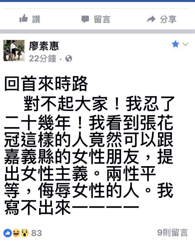 廖素惠昨在臉書po文表示對於張花冠已經「忍了二十幾年」。(廖素慧攝)