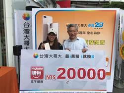 台灣大開賣iPhone 8 加碼2萬禮券