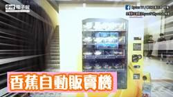 全世界唯一一台!超狂香蕉自動販賣機 只有這裡才有