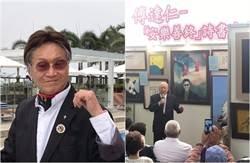 傅達仁安樂病房學畫有成  畫展贊柯P選總統