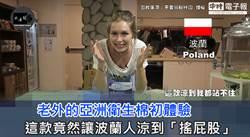 老外的亞洲衛生棉初體驗 這款竟然讓波蘭人涼到「搖屁股」