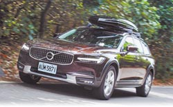 Volvo V90 Cross Country 跨界旅行冒險家