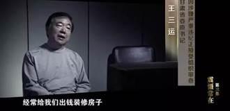 妄議中央搞迷信 甘肅前省委書記王三運遭雙開