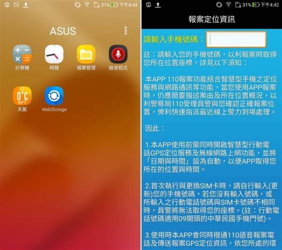 ZenUI當中這一次內建在ZF4 Selfie Pro當中的華碩App相當少。右側則是「警政服務」App的畫面。(圖/螢幕截圖)