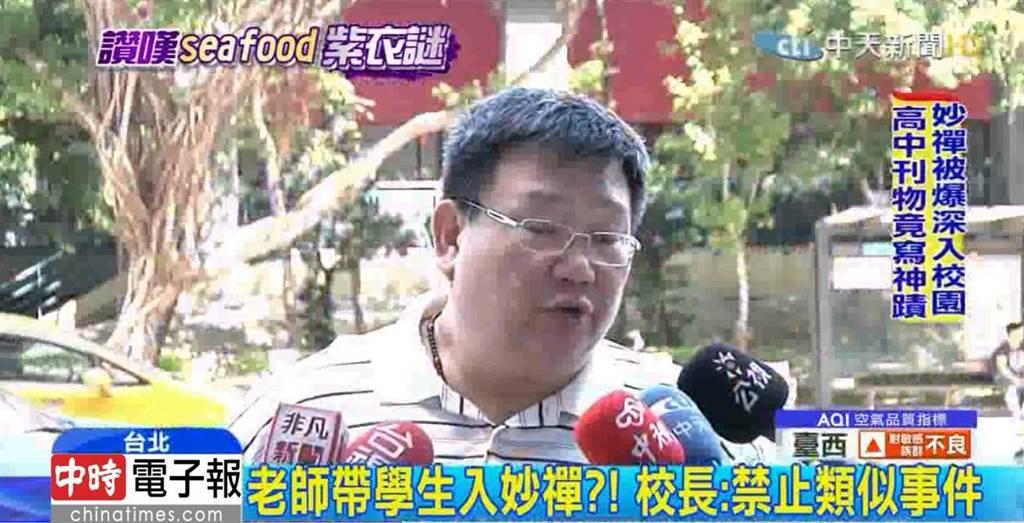金甌女中輔導刊物登「妙禪」神蹟 校長:嚴禁再發生(圖/中天新聞)
