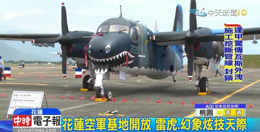 鯊魚機塗裝鮮豔,帥氣造型令人印象深刻(圖/中天新聞)