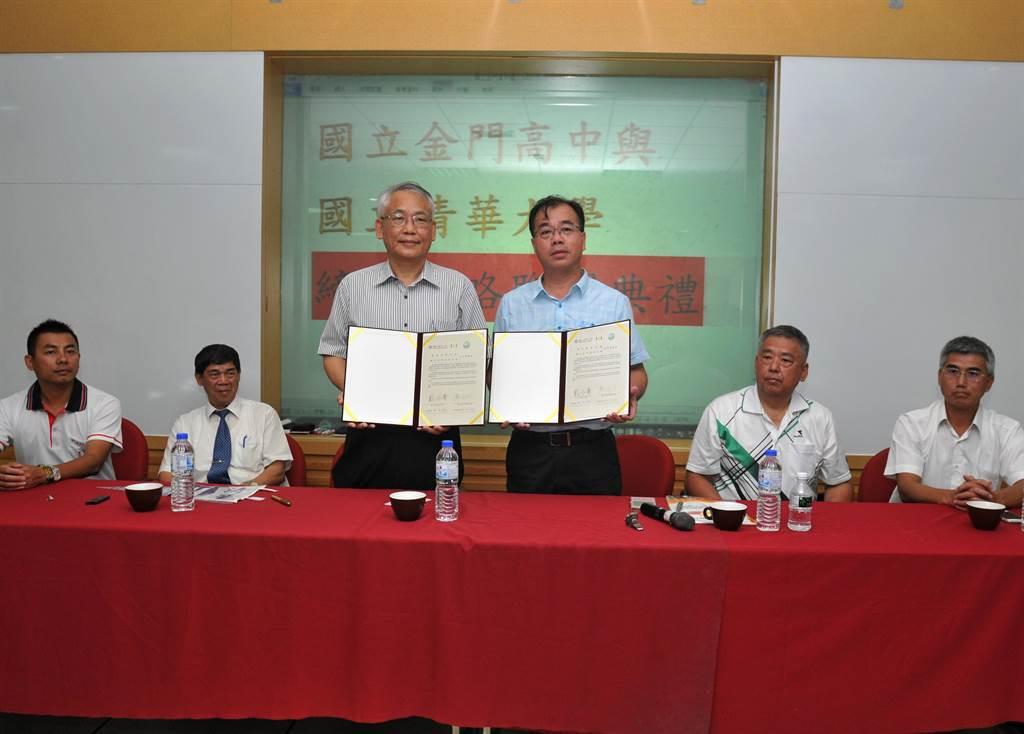 國立清華大學今天與國立金門高中簽訂策略聯盟。(李金生攝)