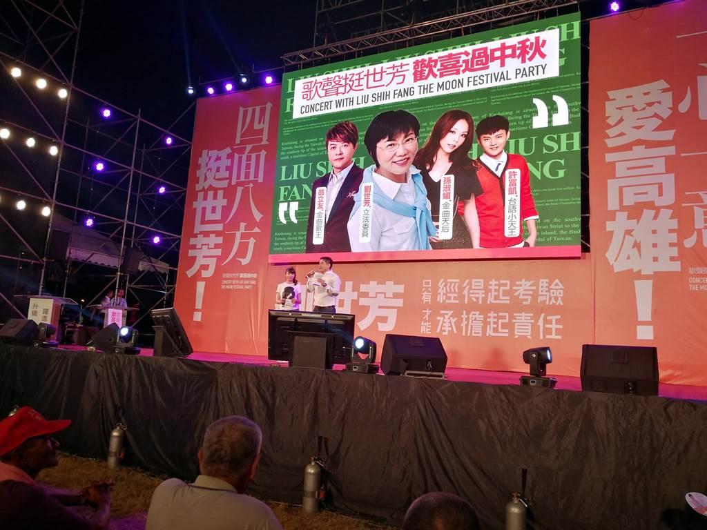 中秋晚會,立委劉世芳還邀來3位台語歌手與鄉親同樂。(李義攝)