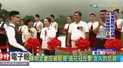 陳明文妻控被輕視 張花冠反擊:自卑的人