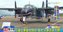 曾偵獲對岸潛艦 鯊魚機S-2T年底退役