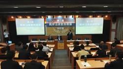 京台法律實務研討會台舉行 聚焦紛爭解決